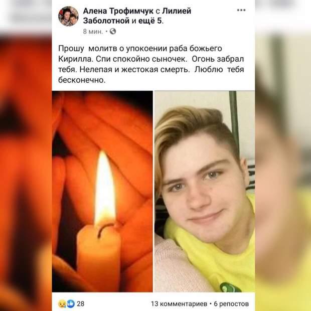 Кирило Трофимчук, жертва, Одеса, поже, коледж, Троїцька