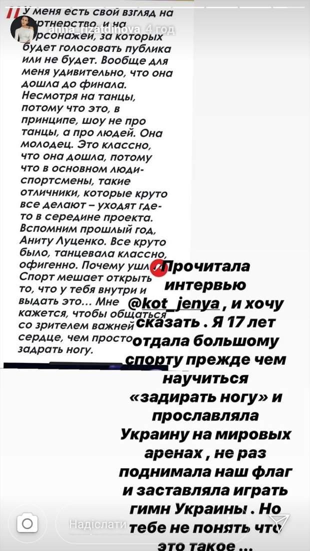 Реакція Анни Різатдінової на коментар Євгена Кота