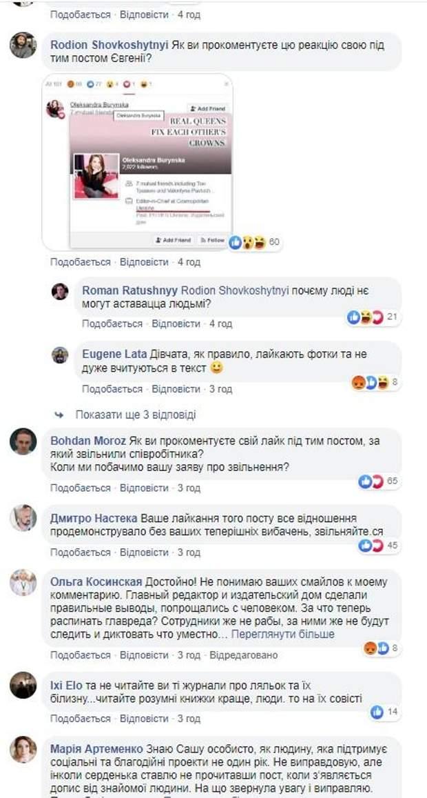 Олександра Буринська про Пліхіну