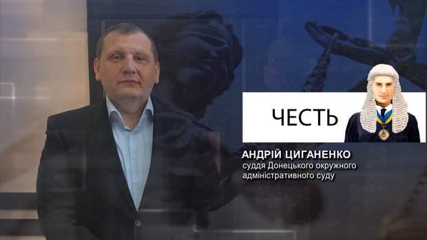 суддя Андрій Циганенко