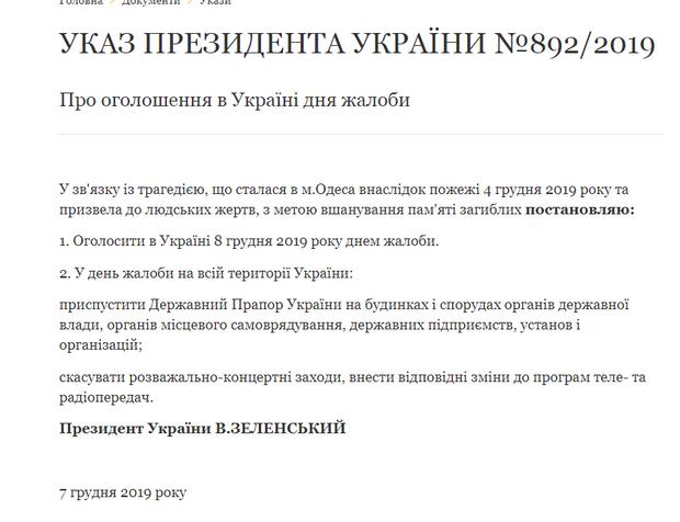 Зеленський, жалоба, указ, президент України, пожежа, Одеса