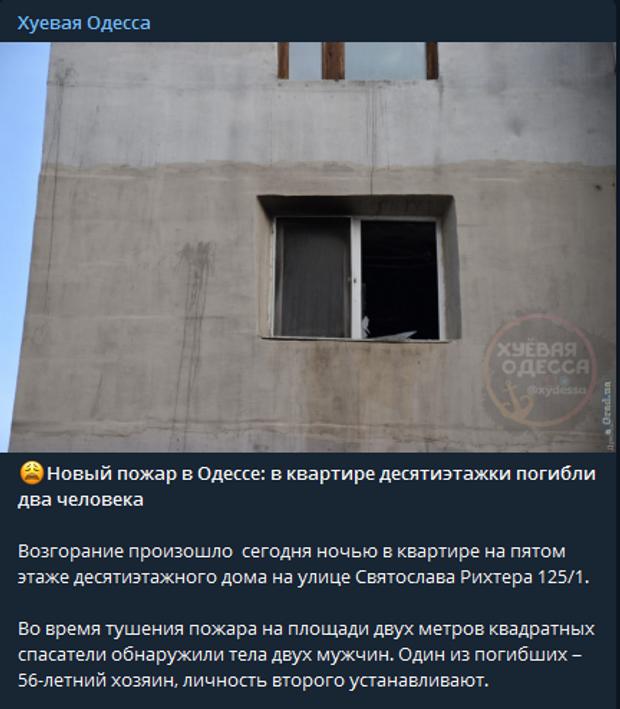 Пожежа, Одеса, Загиблі, житловий будинок, Ріхтера