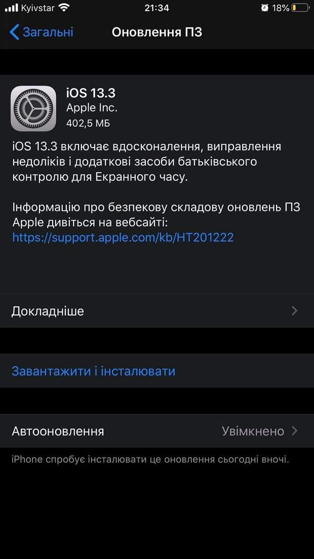 iOS 13.3: