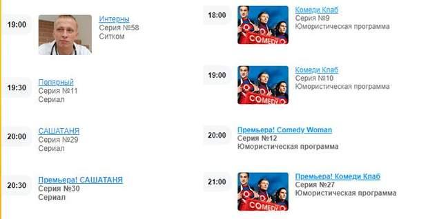 Слуга народу, Росія, ТНТ, серіал, Зеленський