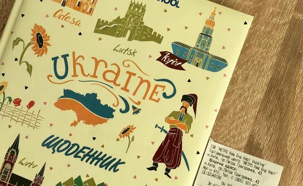 щоденник без криму анексія