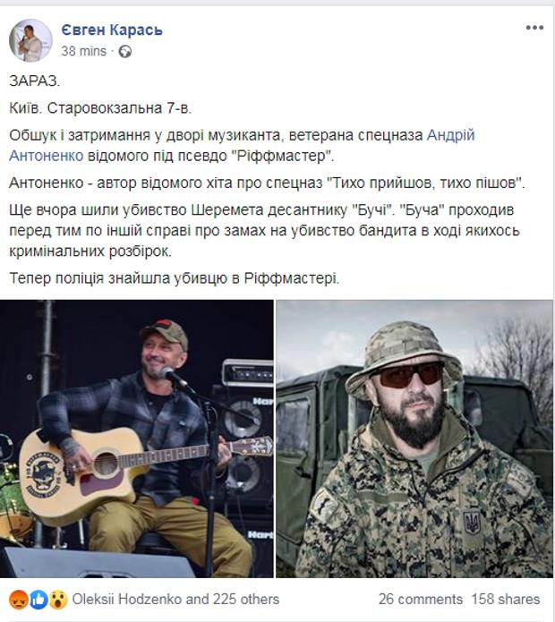 Антоненко, Шеремет, вбивство, Аваков, МВС
