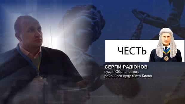 Сергій Радіонов