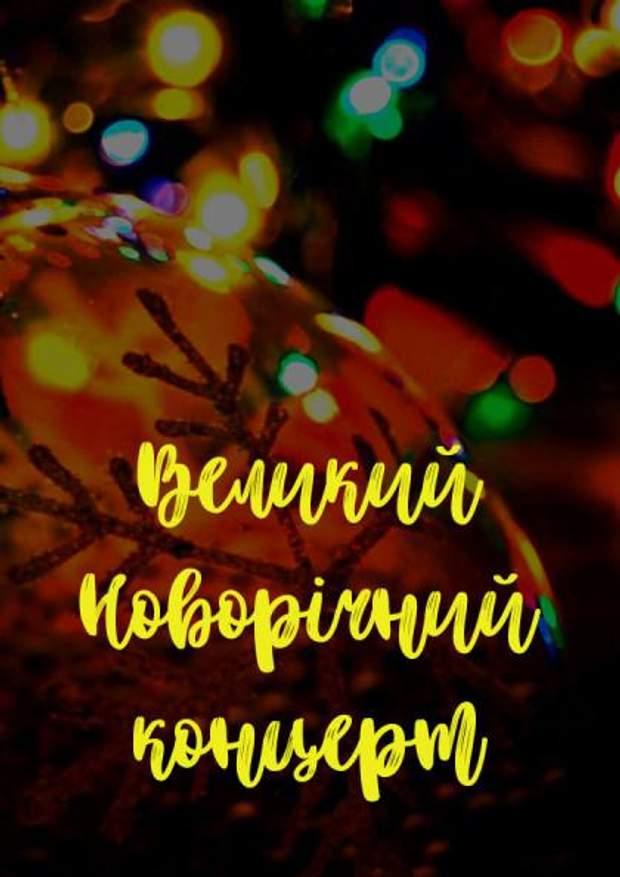 Новий рік 2020 афіша Київ