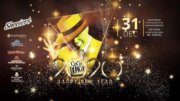 святкування новий рік 2020