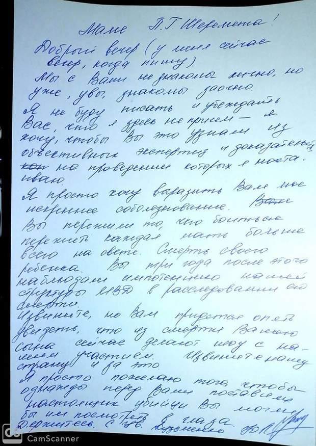 Лист, Кузьменко, Павло Шеремет, вбивство Шеремета, підозрювана