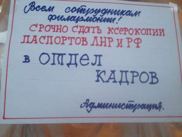 окупований Луганськ паспорти Росії