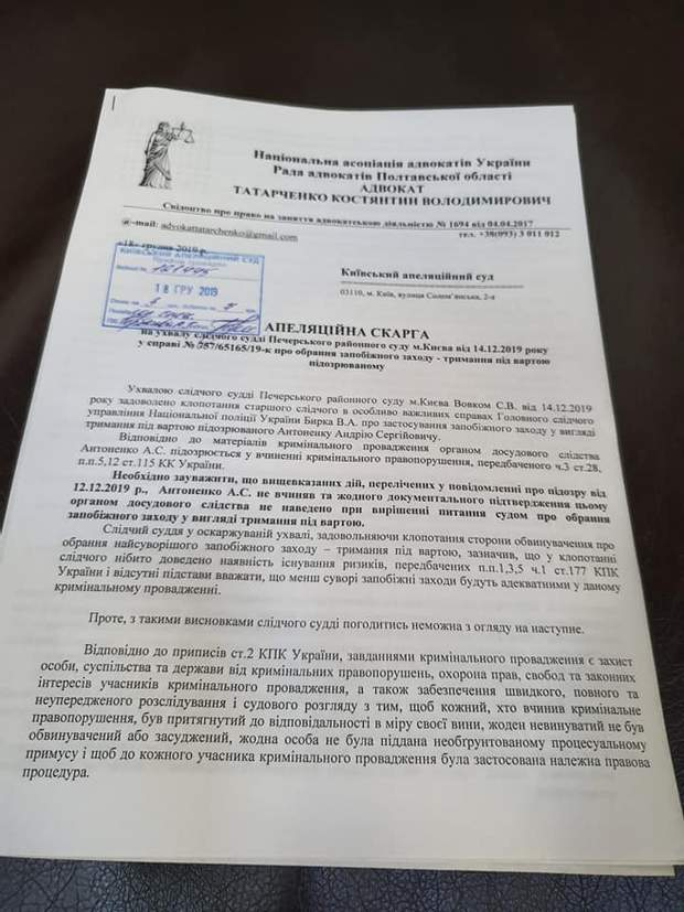 вбивство шеремета апеляція антоненко
