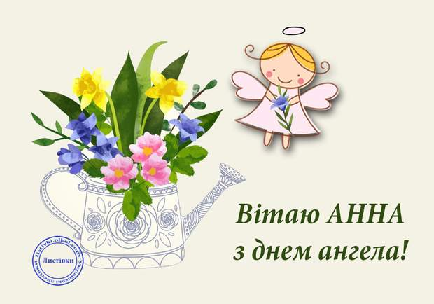 День святої Анни: красиві картинки-привітання