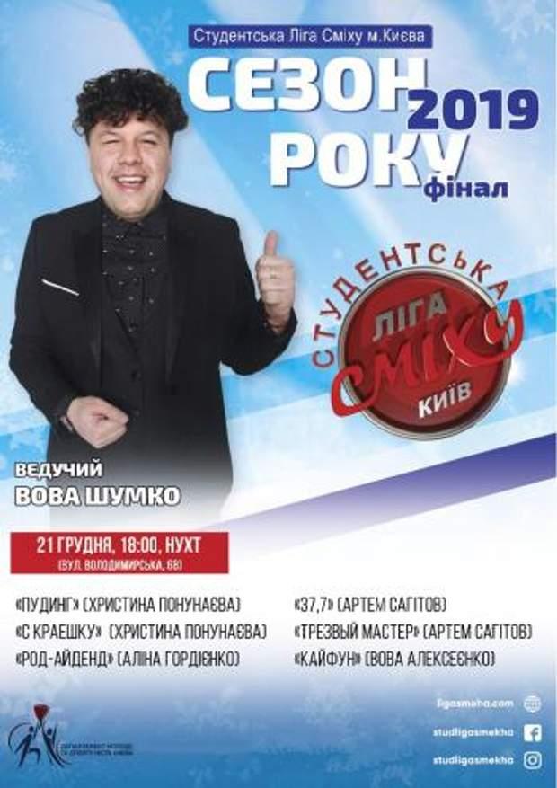 Студентська Ліга сміху в Києві