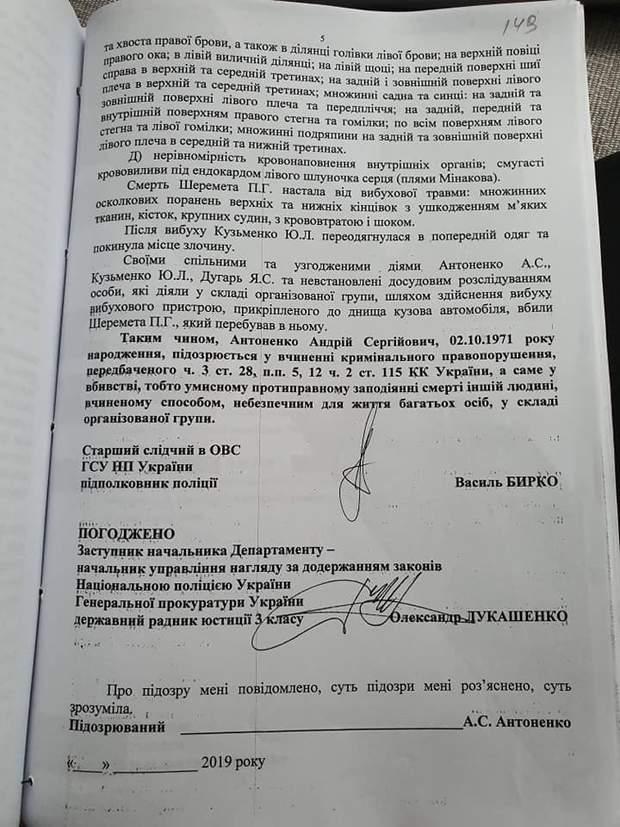 лукашенко вбивство шеремета підозра прокурор документ