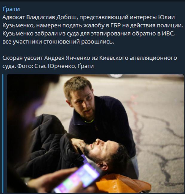 Кузьменко, Апеляційний суд, сутички