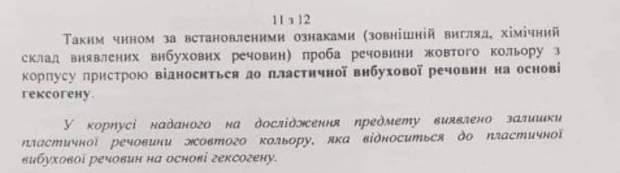 Шеремет, Антоненко, слідство, міна Антоненка