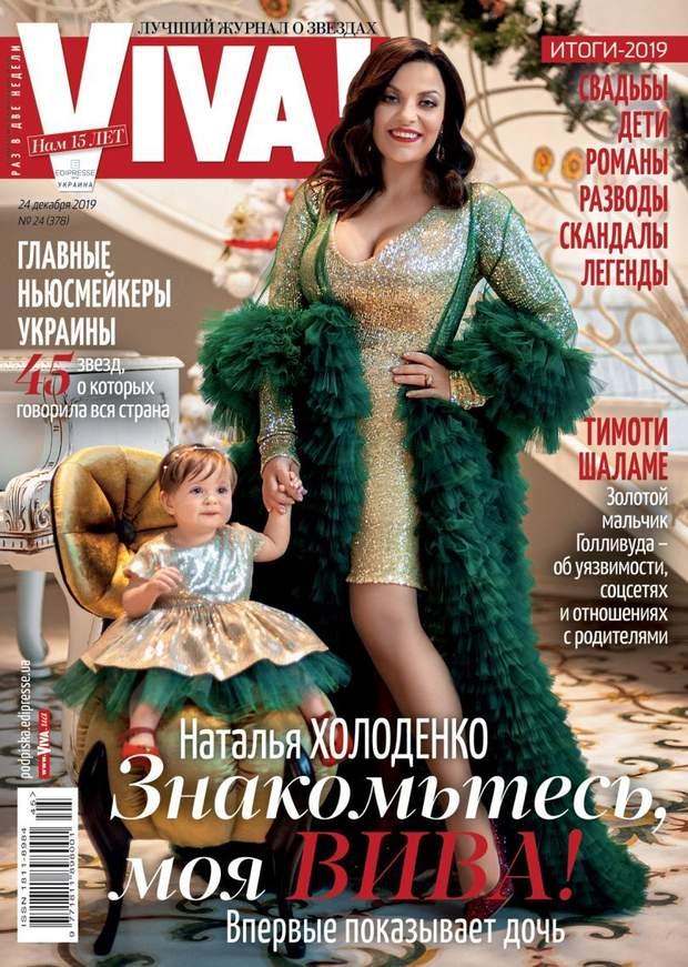 Ведуча Наталія Холоденко знялась у фотосесії з донькою