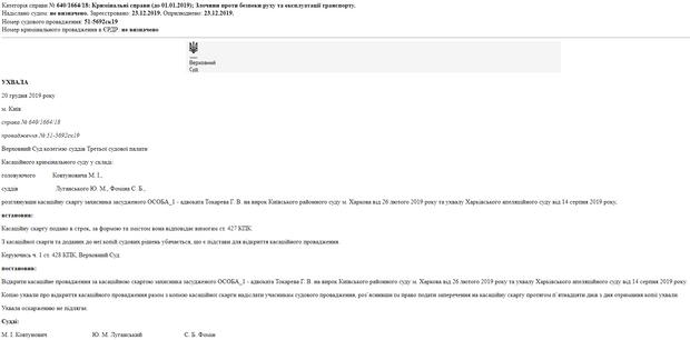 Кассационная жалоба, Дронов, адвокат, Токарев, ДТП на Сумской в Харькове