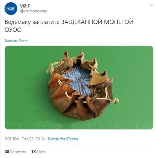 Відьмак меми