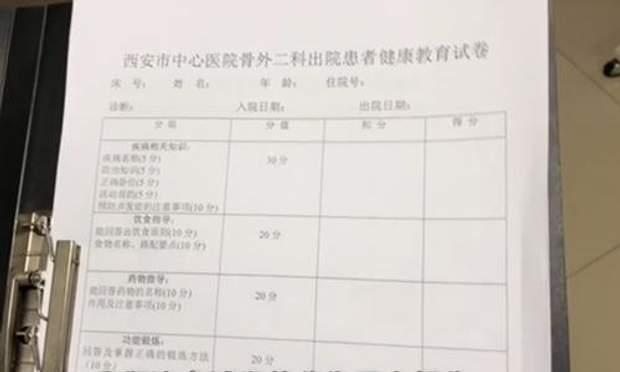 В Китаї виписують з лікарні після здачі іспиту