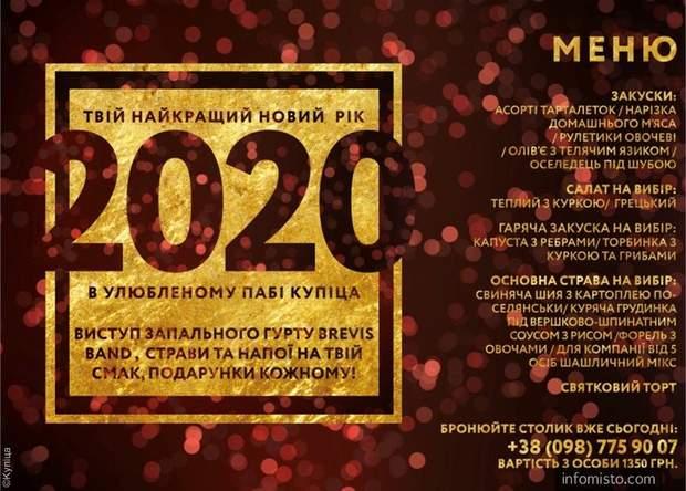 Де зустріти Новий рік у Львові\