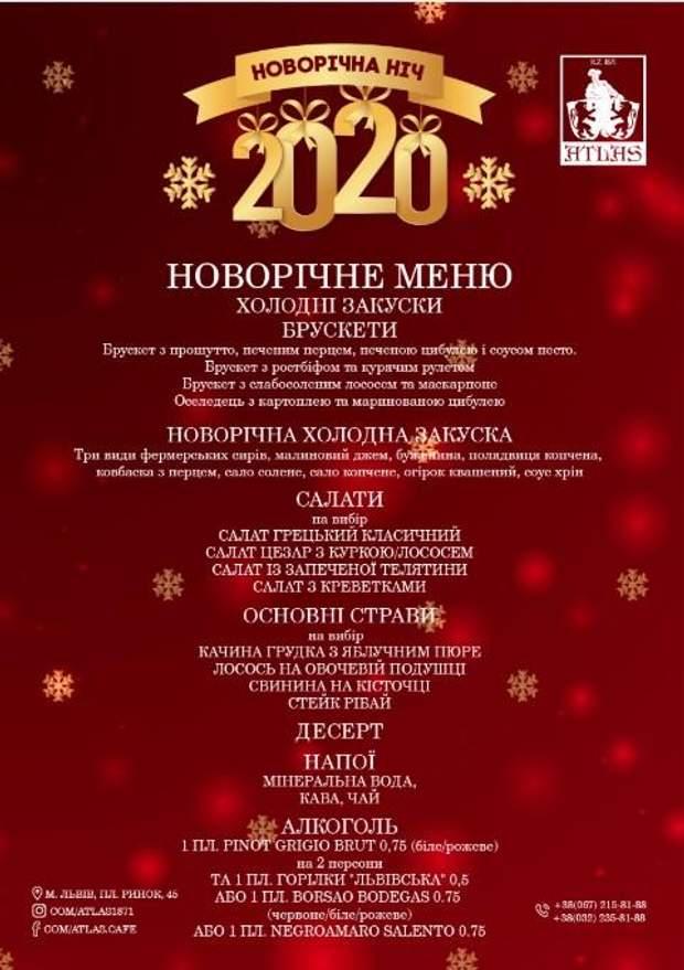 Де зустріти Новий рік у Львові