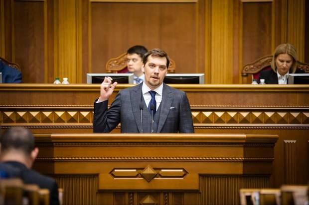 Олексій Гончарук, план дій уряду