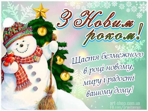 Привітання з Новим роком