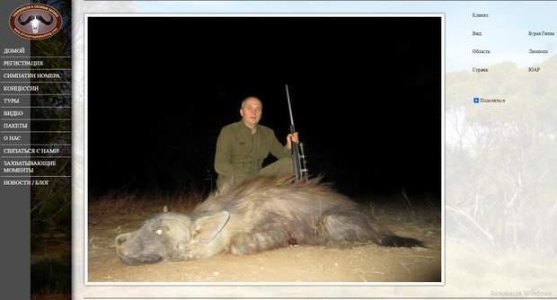 Шуфрич і вбита гієна