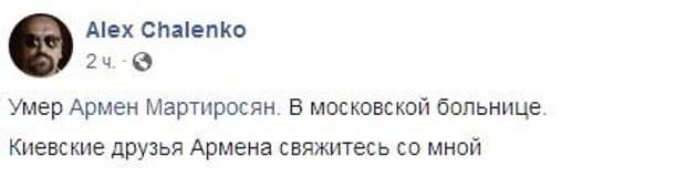 Мартиросян, Чаленко, смерть, Антимайдан