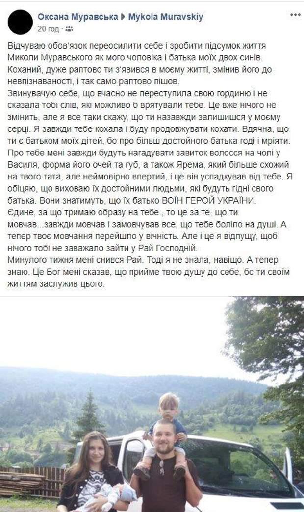 Микола Муравський, цибуля, смерть, Тернопільщина, Самогутбство