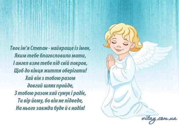 Картинки з Днем Ангела Степана