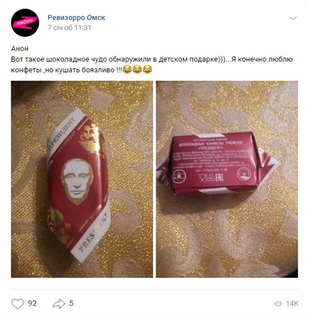 цукерки з Путіним і горілкою