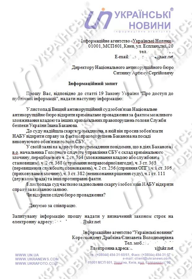 Баканов, СБУ, зловживання владою, НАБУ, кримінальне правопорушення