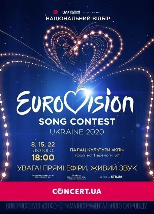 Квитки на Національний відбір Євробачення-2020 в Україні