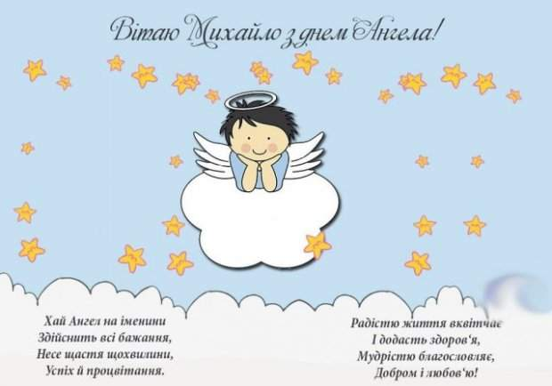 День Ангела Василя