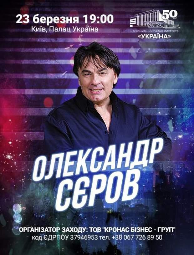 Олександр Сєров виступить в Києві