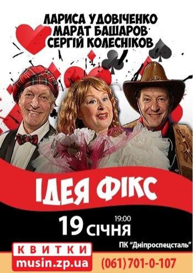 Ідея Фікс, російських акторів не впустили в Україну