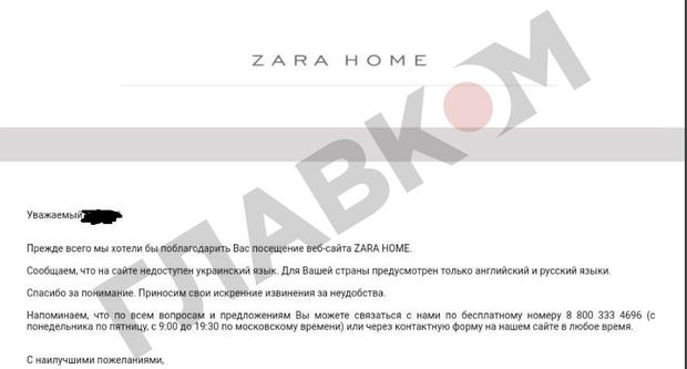 Zara, українська, російська, мовне питання