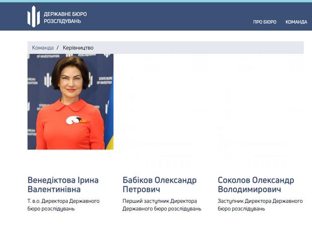 Бабіков, ДБР, розслідування, Бабіков, Соколов