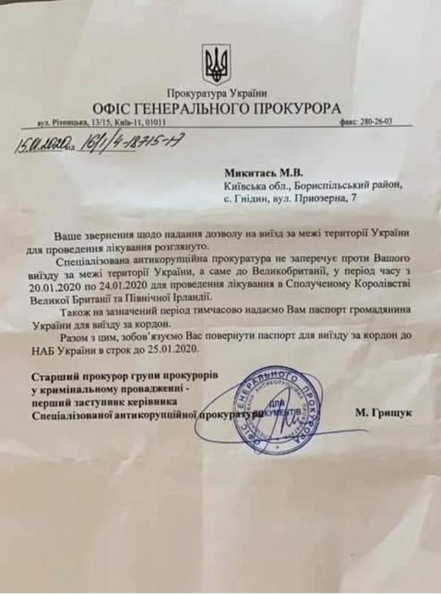 Максим Микитась, дозвіл на виліт за кордон