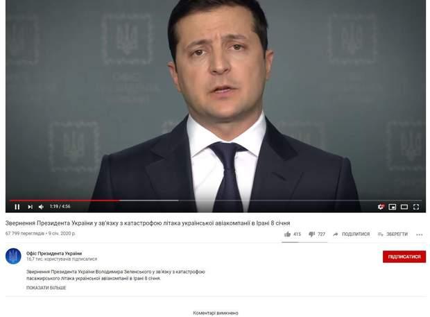 зеленський офіс президента ютуб