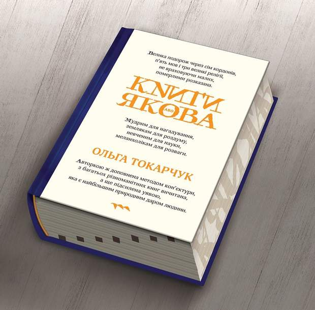 книга якова