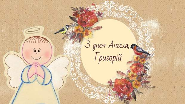 День Ангела Григорія