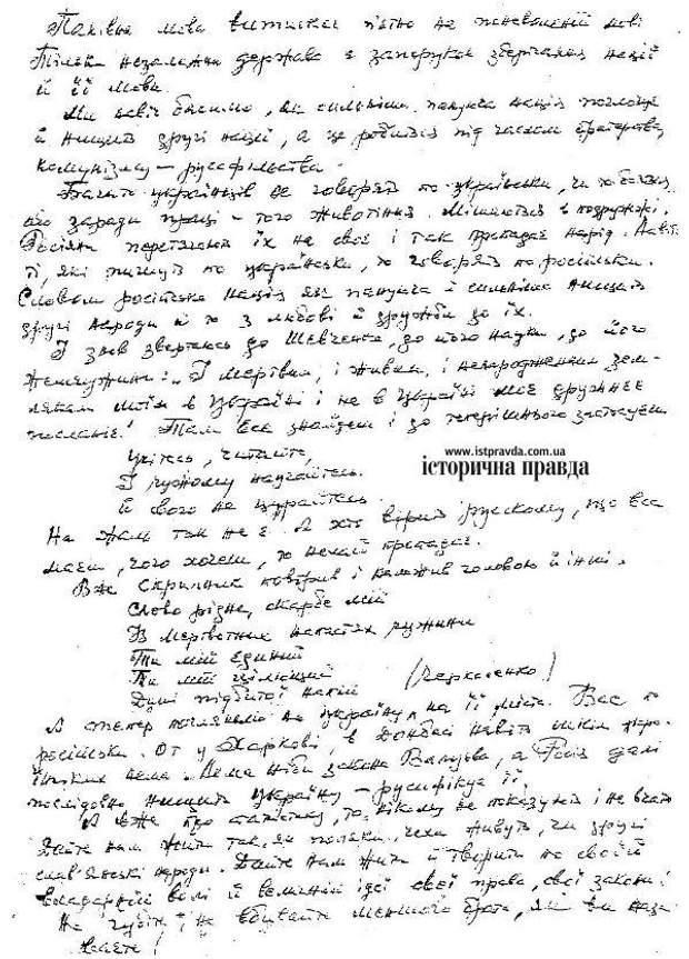 Листівка, написана Олексою Гірником