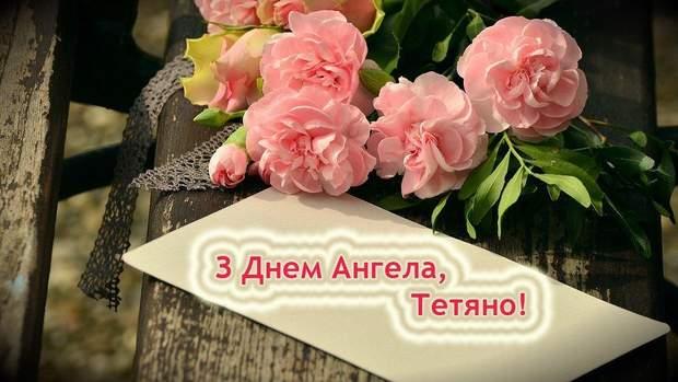 День Ангела Тетяни
