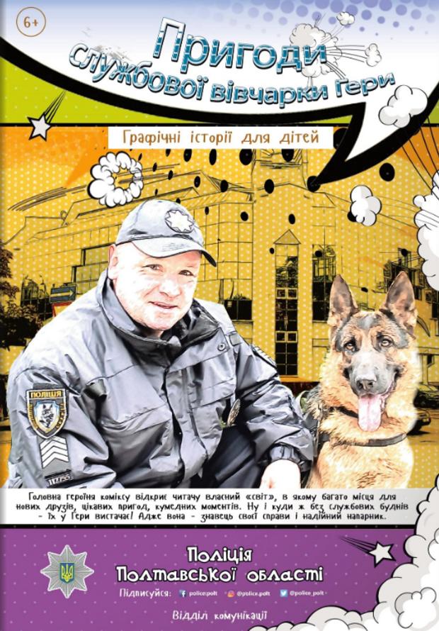 комікс про німецьку вівчарку геру поліція