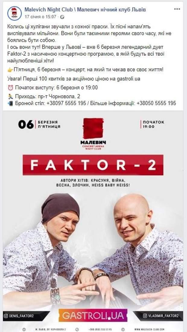 Factor 2 Львів