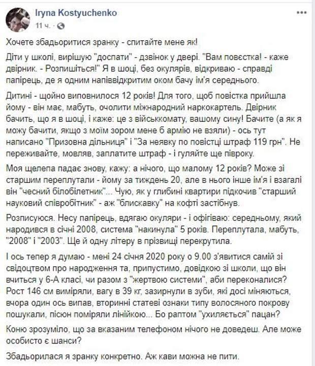Повістка, військкомат, Київ, 12 років, школяр
